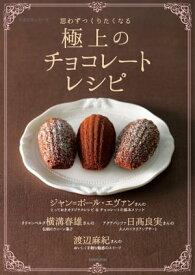 思わずつくりたくなる 極上のチョコレートレシピ【電子書籍】