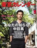 東京カレンダー 2015年10月号