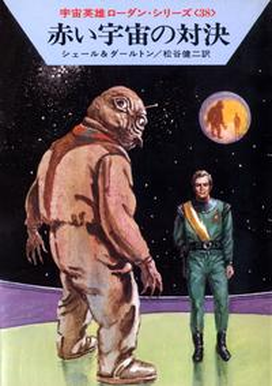 宇宙英雄ローダン・シリーズ 電子書籍版76 ドルーフォンの陽の下で