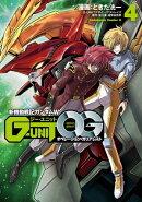 新機動戦記ガンダムW G-UNIT オペレーション・ガリアレスト(4)