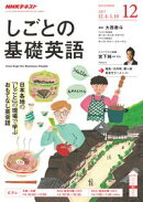 NHKテレビ しごとの基礎英語 2017年12月号[雑誌]