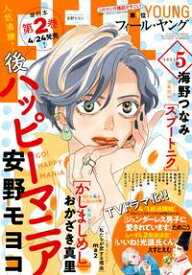 FEEL YOUNG 2021年5月号【電子書籍】[ フィール・ヤング編集部 ]
