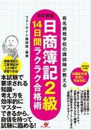 改訂新版,「日商簿記2級」14日間ラクラク合格術