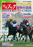 週刊競馬ブック2019年03月11日発売号