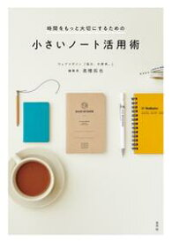 玄光社MOOK 時間をもっと大切にするための小さいノート活用術【電子書籍】