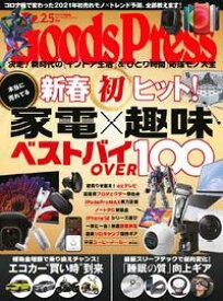 GoodsPress 2021年2.5月号【電子書籍】