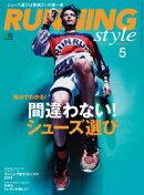 Running Style(ランニング・スタイル) 2015年5月号 Vol.74