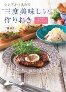 """シンプル仕込みで""""三度美味しい""""作りおきー和、洋、中華またはエスニックのごちそうレシピ"""