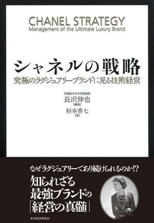 シャネルの戦略【電子書籍】[ 杉本香七 ]
