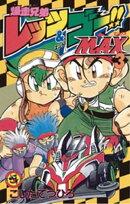 爆走兄弟レッツ&ゴーMAX(3)