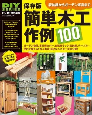 保存版 簡単木工作例100【電子書籍】