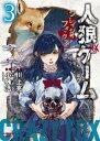人狼ゲーム クレイジーフォックス(3)【電子書籍】[ 川上亮 ]