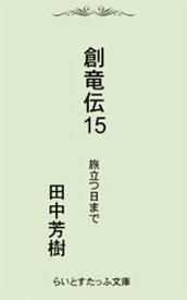創竜伝15旅立つ日まで【電子書籍】[ 田中芳樹 ]