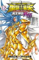 聖闘士星矢 THE LOST CANVAS 冥王神話外伝 12