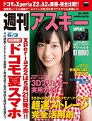 週刊アスキー 2014年 6/3号