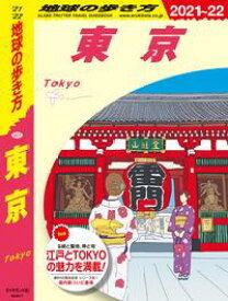 地球の歩き方 J01 東京 2021〜2022【電子書籍】[ 地球の歩き方編集室 ]