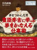 夢をつかんだ男 豊臣秀吉に学ぶ夢をかなえる仕事術。