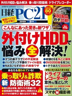 日経PC21(ピーシーニジュウイチ) 2018年8月号 [雑誌]【電子書籍】