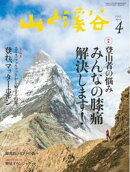 月刊山と溪谷 2015年4月号
