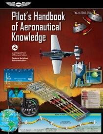 Pilot's Handbook of Aeronautical Knowledge FAA-H-8083-25B【電子書籍】[ Federal Aviation Administration (FAA)/Aviation Supplies & Academics (ASA) ]