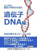 こんなに面白い科学の小話II 遺伝子・DNA編 先生が教えるシリーズ(18)