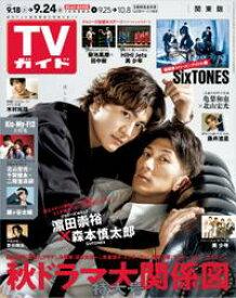 TVガイド 2021年 9月24日 号 関東版【電子書籍】[ 東京ニュース通信社 ]