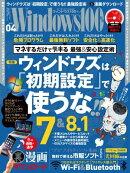 Windows100% 2015年4月号