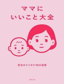 ママにいいこと大全【電子書籍】