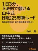 1日3分、3法則で儲ける山中式日経225先物トレード