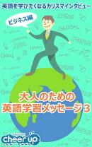 大人のための英語学習メッセージ3