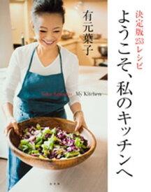 決定版253レシピ ようこそ、私のキッチンへ【電子書籍】[ 有元葉子 ]