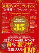 晋遊舎ムック お得技シリーズ119 東京ディズニーランド&シーお得技ベストセレクションmini