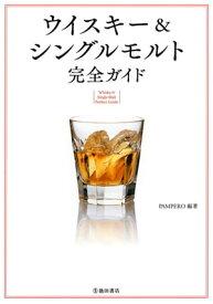 改訂版 ウイスキー&シングルモルト 完全ガイド(池田書店)【電子書籍】