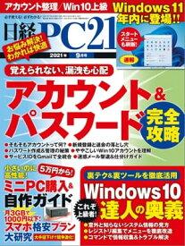 日経PC21(ピーシーニジュウイチ) 2021年9月号 [雑誌]【電子書籍】