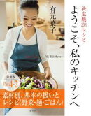 ようこそ、私のキッチンへ 分冊版 Part4ー2 素材別、基本の扱いとレシピ(野菜・麺・ごはん)