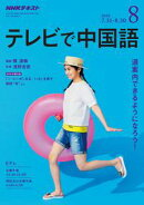 NHKテレビ テレビで中国語 2018年8月号[雑誌]