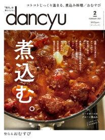 dancyu (ダンチュウ) 2021年 2月号 [雑誌]【電子書籍】[ dancyu編集部 ]