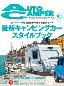 AutoCamper 2017年 9月号