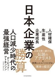 日本企業の勝算人材確保×生産性×企業成長【電子書籍】[ デービッド・アトキンソン ]
