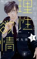 矢野准教授の理性と欲情(1)