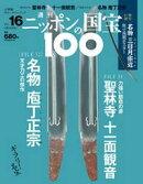 週刊ニッポンの国宝100 Vol.16