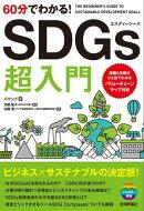 60分でわかる! SDGs 超入門