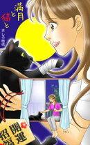 満月と猫と