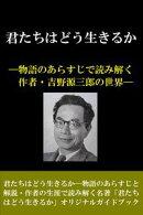 君たちはどう生きるかー物語のあらすじで読み解く作者・吉野源三郎の世界ー