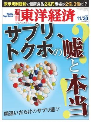 週刊東洋経済 2013年11月30日号特集:サプリ、トクホの嘘と本当【電子書籍】