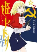 姫ヤドリ(2)