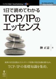 1日で読めてわかるTCP/IPのエッセンス【電子書籍】[ 榊 正憲 ]