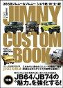 JIMNY CUSTOM BOOK VOL.7【電子書籍】