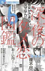深夜のダメ恋図鑑(6)【電子書籍】[ 尾崎衣良 ]