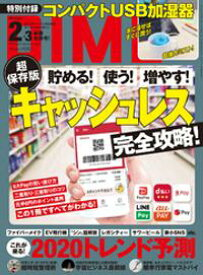 DIME (ダイム) 2020年 2・3月号【電子書籍】[ DIME編集部 ]